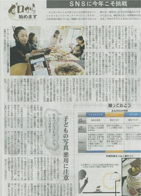 日本経済新聞プラス1特集「SNSに今年こそ挑戦」に熊坂のコメントが載りました。