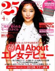 雑誌「ヴァンサンカン4月号 」にて弊社代表の熊坂の取材記事「ソーシャルメディアでのマナー」が掲載されました。