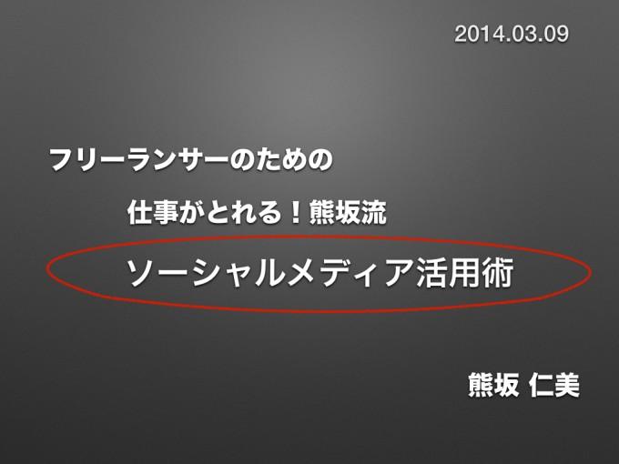 0309_宣伝会議.001