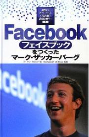 代表の熊坂が「Facebookをつくったマーク・ザッカーバーグ(単行本)」の監修を致しました。