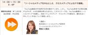 2014-10-17 第50回インターナショナルプレミアム・インセンティブショー秋2014に、熊坂が講師として登壇いたします!