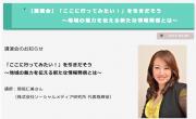 2014-10-06 観光庁開催の講演会(南相馬市「ゆめはっと」)に熊坂が登壇いたします!