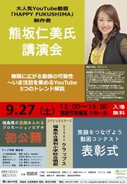 2014-09-27 笑顔をつなげよう動画コンテスト表彰式にて、熊坂が登壇いたします!