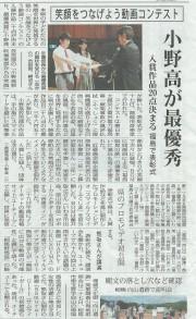 9月27日開催「笑顔をつなげよう動画コンテスト」でコメントした内容が28日の福島民報に掲載されました。