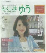 代表の熊坂が、折り込み新聞「ふくしま ゆう 10月号」で取材を受けました。