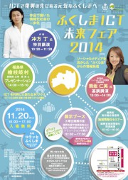 2014-11-20「ふくしまICT未来フェア2014@コラッセふくしま」で、代表の熊坂が講師として登壇いたします!