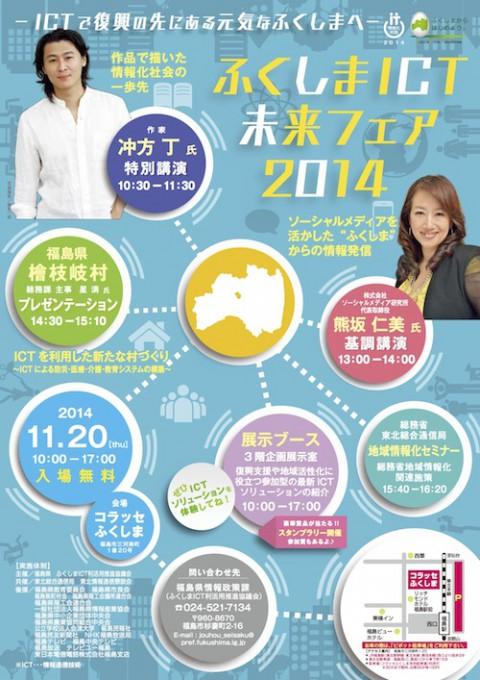 ふくしまICT未来フェア2014チラシ