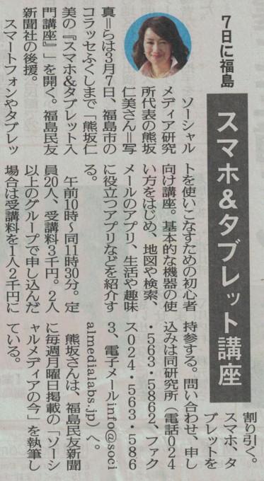 民友スマホ講座告知記事0226