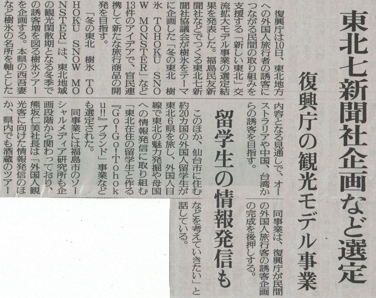 GoGoTohoku掲載記事_福島民友0511